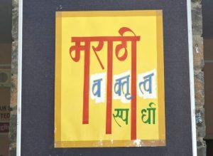 Marathi Elocution Competition (1)
